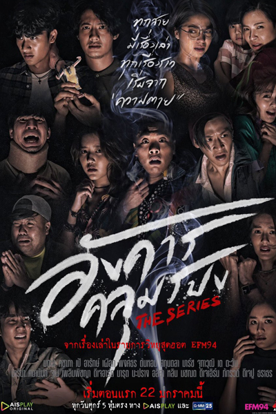 Angkhan Khlumpong The Series (2021)