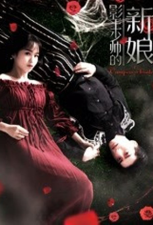Bride of the Shadowing King (2018)