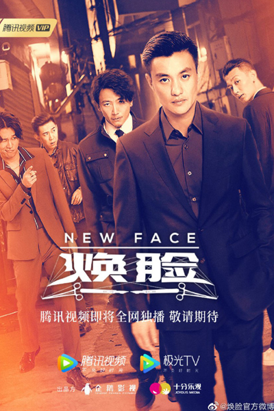 New Face (2020)