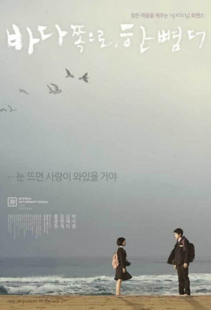 One Step More to the Sea (2009)
