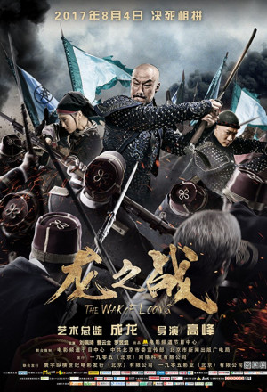 The War of Loong