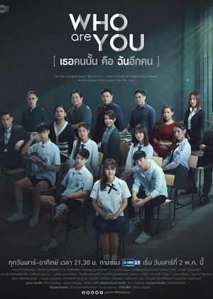 Who Are You (Thai 2020)